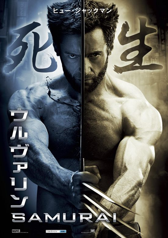 The Wolverine, Marvel, Superhero, Twitter, Social Media, Entertainment, Hugh Jackman, Sword, Claws, Japanese, Poster, Teaser